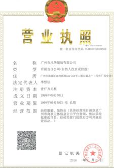 企业证照-营业执照