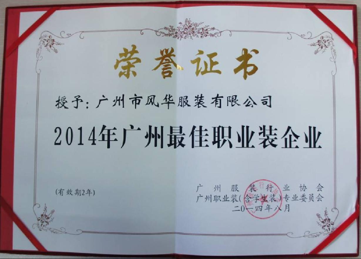 广州最佳职业装企业
